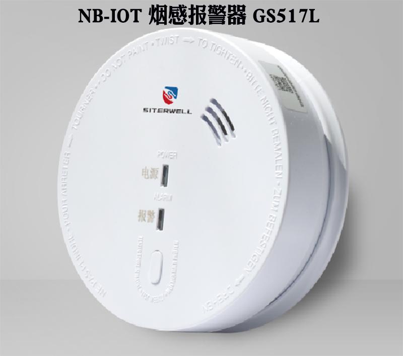 <strong>赛特威尔GS517L_NB-IOT烟感报警器_有3C认证能过消防验收</strong>