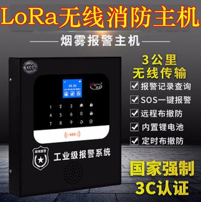 LoRa烟感_罗拉无线远距离烟感报警系统_能传3公里远_有3C还包邮