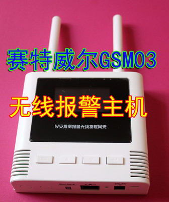 <strong>【赛特威尔GSM03 PLUS】无线消防报警主机 唯一能显房间号的一款主机</strong>