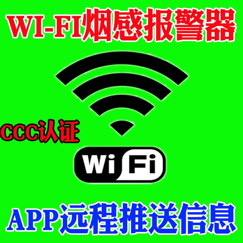 WIFI烟感|WI-FI无线烟雾报警器|WI-FI智能消防报警器_包过消防验收