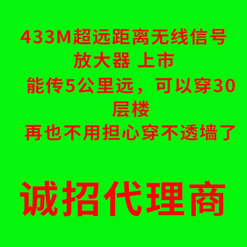 【大功率超远距离433无线信号放大器】 433无线信号中转器 能传5.7公里