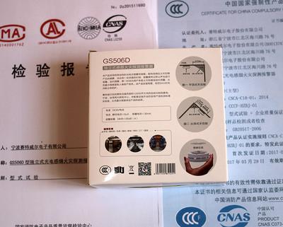 GS506D-B包装盒