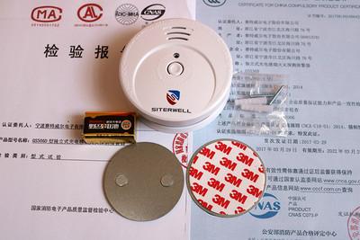 GS506D-B烟雾报警器