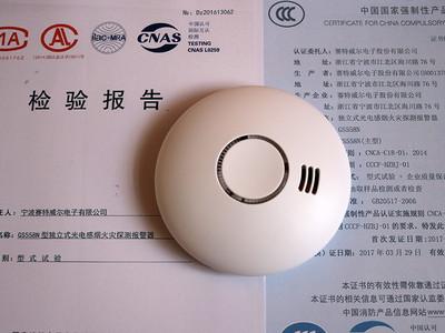 GS558N-B烟雾报警器