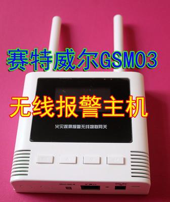 GSM03 PLUS 网关