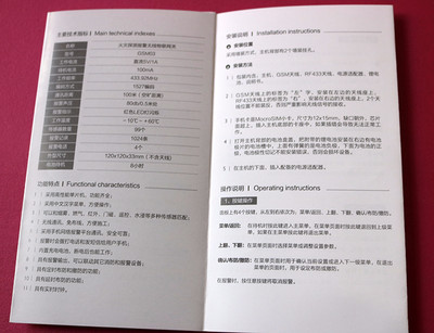 GSM03 PLUS说明书