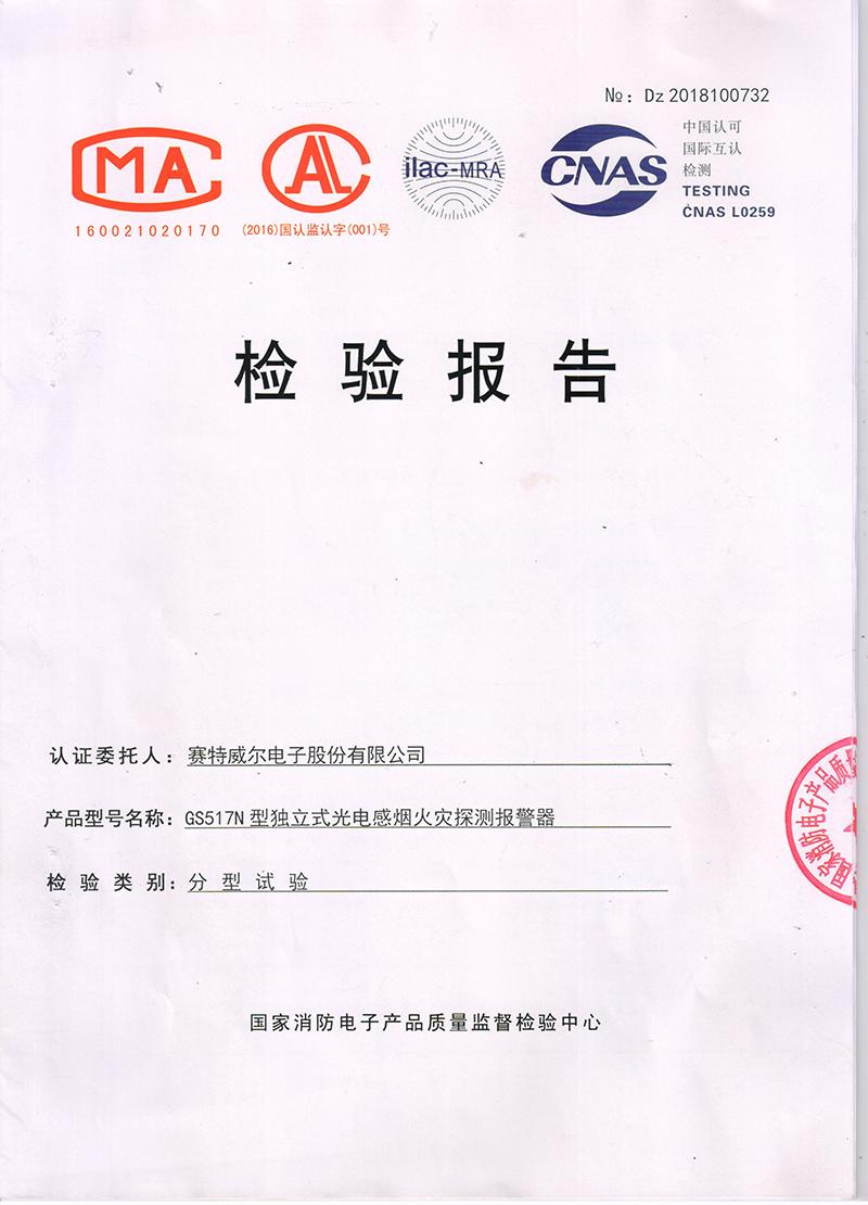 GS517 检测报告