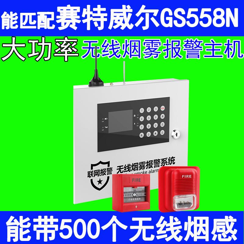 <strong>可以带500个赛特威尔GS558N的大功率铁壳无线网关_还能联动应急照明</strong>