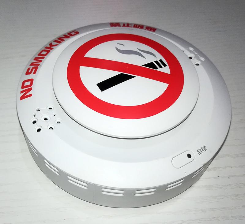 第五代香烟报警器