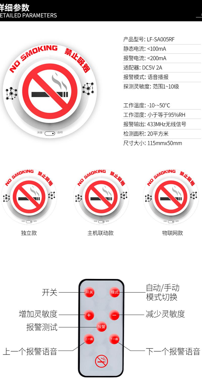香烟报警器参数