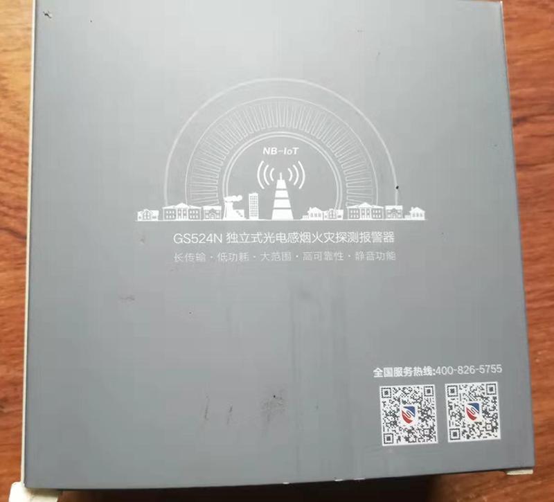 GS524N 外包装