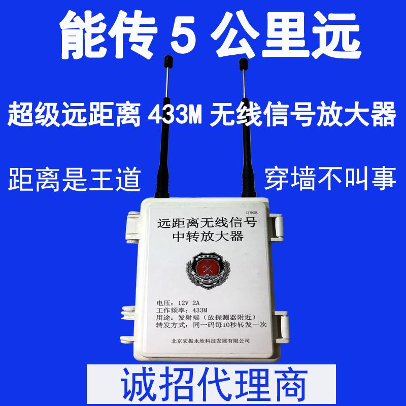 5公里级433信号放大器使用说明书ZHA-808