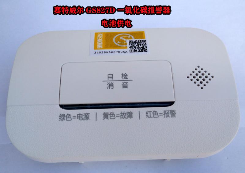 【赛特威尔GS827D】一氧化碳报警器 厂家直销 带3C认证