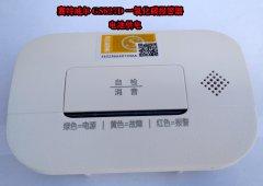 GS827D 一氧化碳报警器