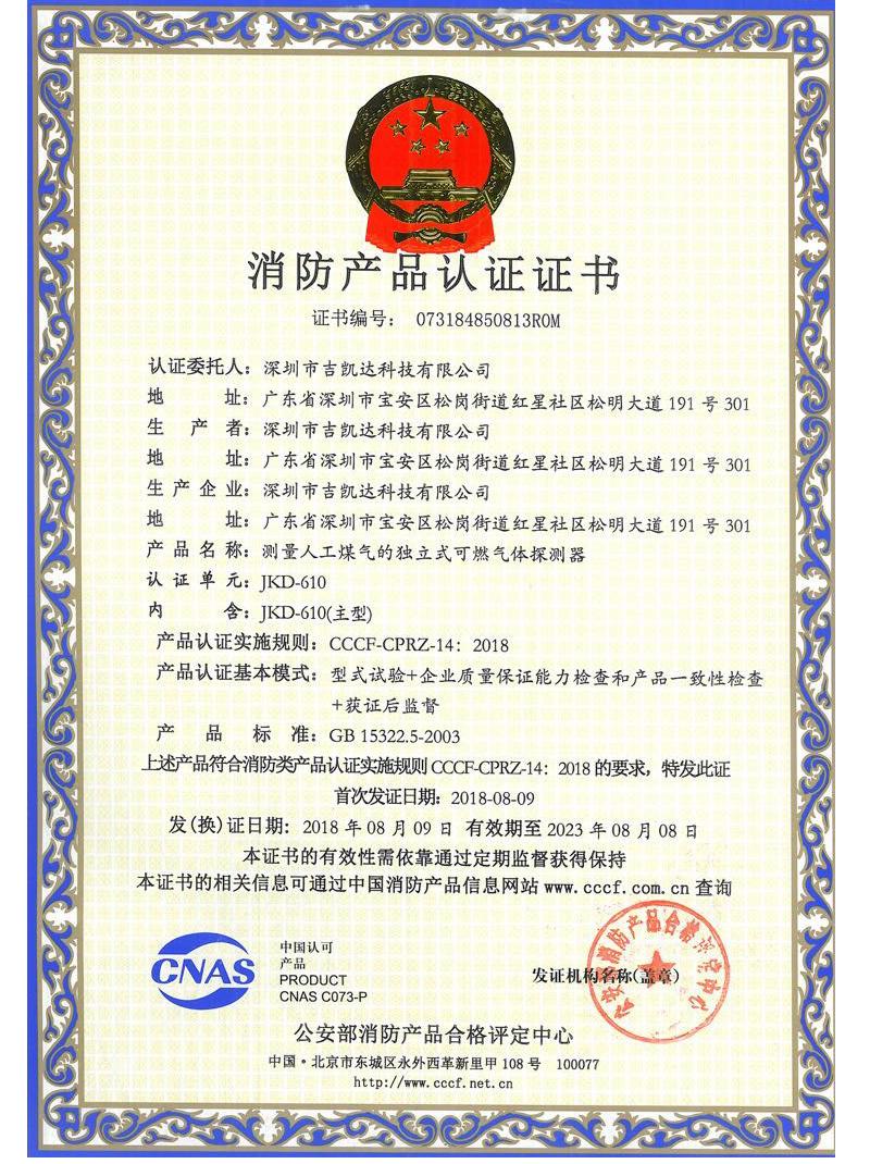 吉凯达JKD-610 一氧化碳报警器3C