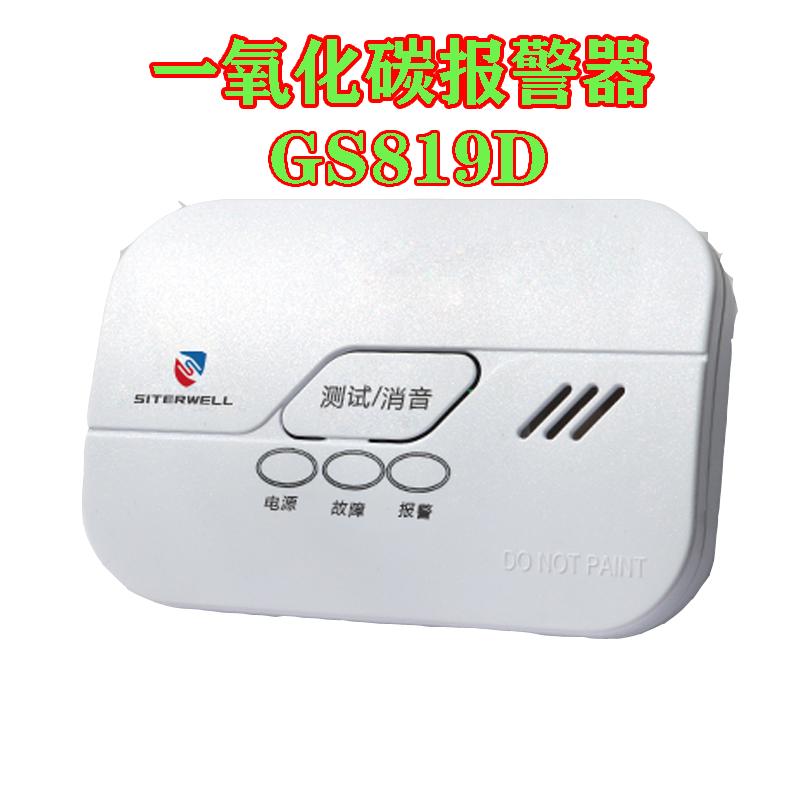【赛特威尔GS819D】一氧化碳报警器 日本进口传感器 带认证